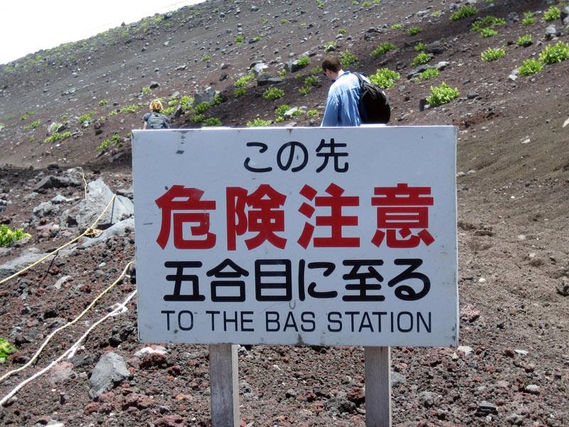There are no dictionaries on Mount Fuji.