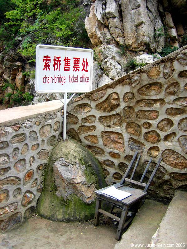 A lavish ticket office set up to ensure that all climbers pay the .70 cent toll for crossing the rope bridge portion of our Great Wall climb.