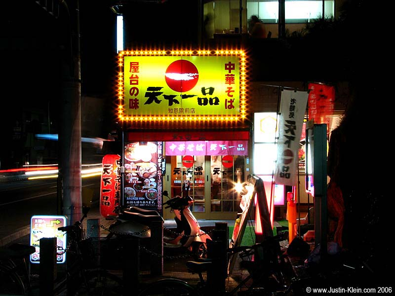 Tenkaippin Ramen, my favorite ramen shop in Kyoto…where I ate after talking with Mr. Crazyhands