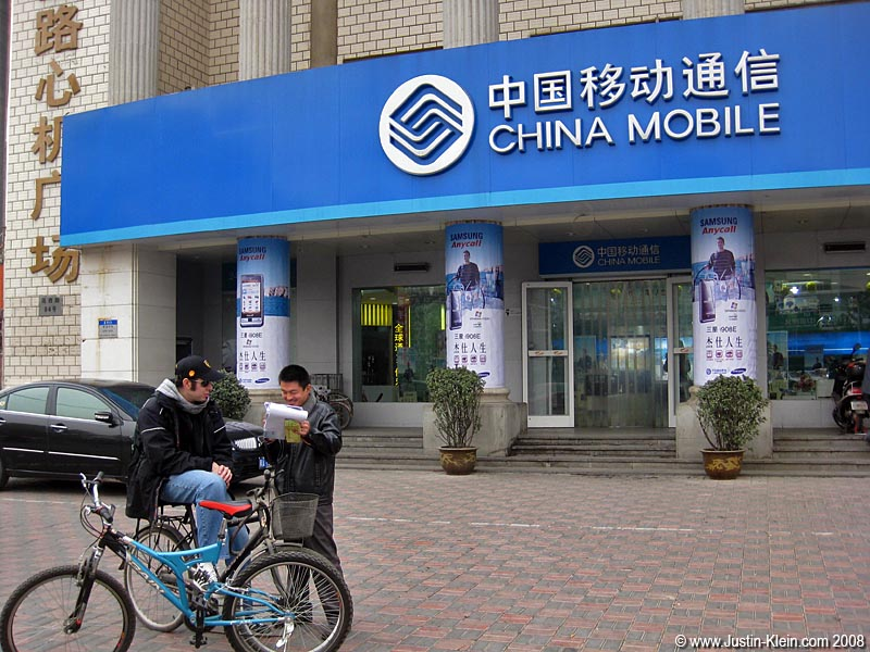 Getting a Chinese cell phone…without even stepping through the door!