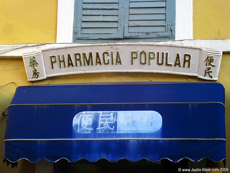 A pharmacy in Macau.  If not for the characters, could you even guess this photo was taken in Asia?