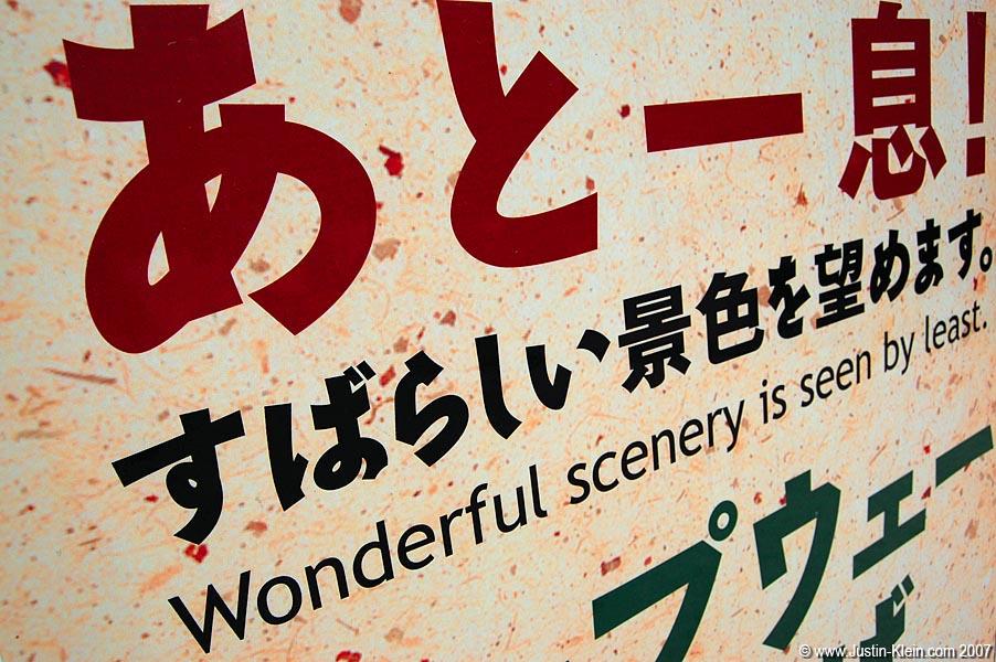 A...descriptive...sign in Miyajima