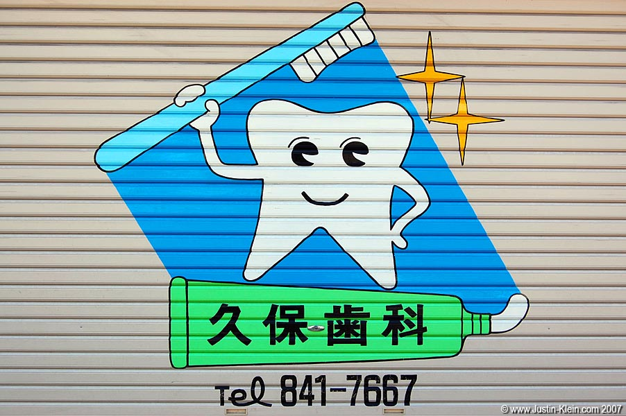 The happy tooth who resides on a wall just across Marutamachi from my apartment. Many inanimate objects are happy in Japan, it seems.